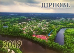 Пирново , Вышгород